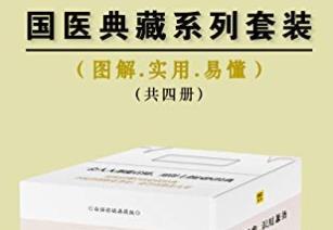 《国医典藏四册》电子书百度云网盘下载-时光屋