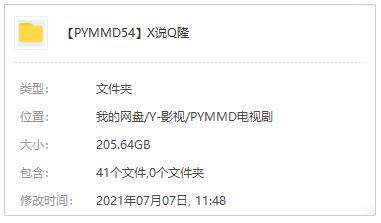 郑少秋电视剧《戏说乾隆》1991高清1080P修复版百度云网盘下载-时光屋