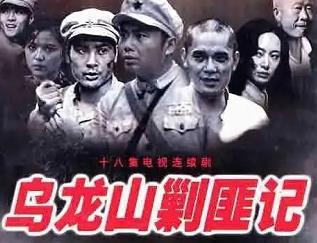 曾经红透全国的《乌龙山剿匪记》,可以说是新中国第一部警匪剧-时光屋
