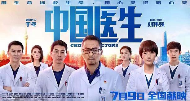 刘伟强携手张涵予《中国医生》7月9日全国上映-时光屋