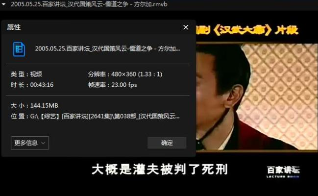 《百家讲坛》视频179部百度云网盘下载-时光屋