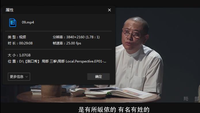 陈丹青《局部》视频资源[1-3季]百度云网盘下载-时光屋