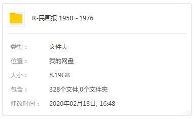 1950-1976年《人民画报》PDF电子版百度云网盘下载-时光屋