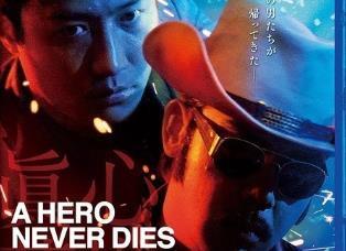 《真心英雄》1998高清1080P百度云网盘下载-时光屋