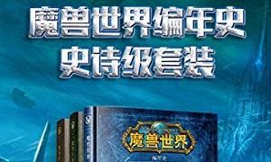 《魔兽世界编年史》套装电子书百度云网盘下载-时光屋