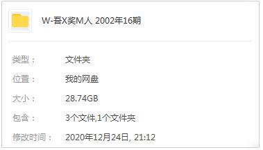 综艺《吾系奖门人2002》1-16期百度云网盘下载-时光屋