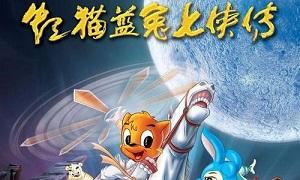 《虹猫蓝兔七侠传》国语全集百度云网盘下载-时光屋