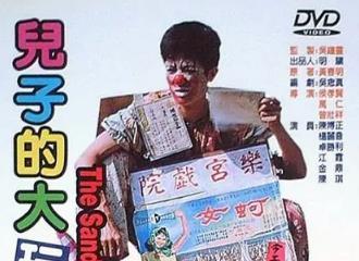 《儿子的大玩偶》1983高清BD720P百度云网盘下载-时光屋