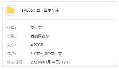二十四史全译本PDF全套电子版百度云网盘下载-时光屋