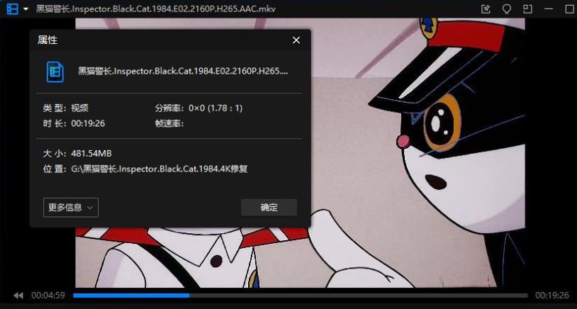 《黑猫警长》1984第一部5集4K画质百度云网盘下载-时光屋