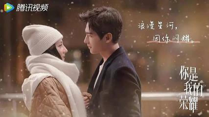 《你是我的荣耀》定档7月26日杨洋携手迪丽热巴砥砺前行成为彼此的荣耀-时光屋