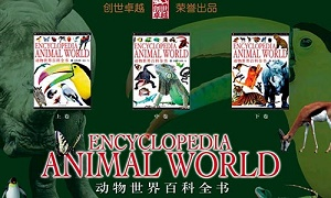 《动物世界百科全书》PDF全集百度云网盘下载-时光屋