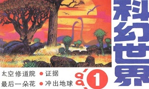 《科幻世界1991-2018》PDF电子杂志百度云网盘下载-时光屋