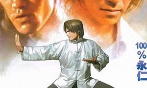 《功夫之王》电子漫画百度云网盘下载[JPG/全12卷]-时光屋