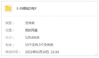 《英文学习经典电影39部》高清百度云网盘下载-时光屋