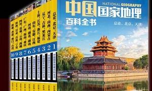 [中国国家地理百科全书全10册]百度云网盘MOBI电子书-时光屋
