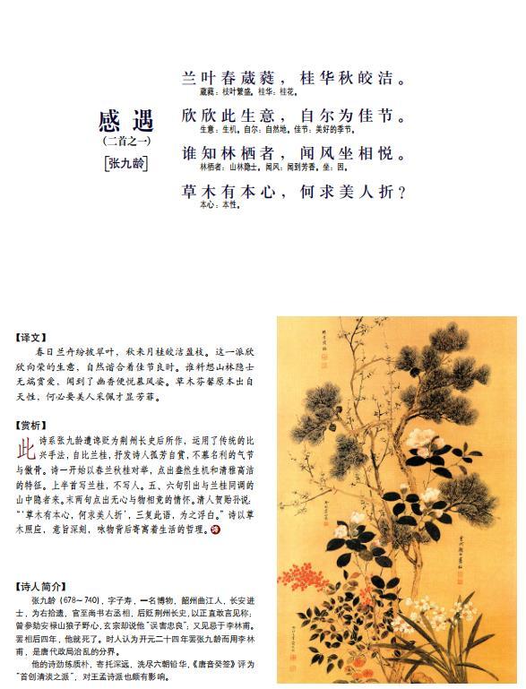 《唐诗300首》古诗全集电子书彩色版百度云网盘下载-时光屋