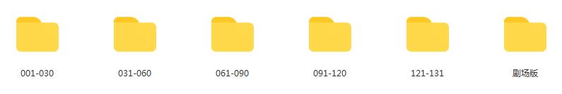 《龙珠超全集+剧场版》高清1080P百度云网盘下载-时光屋