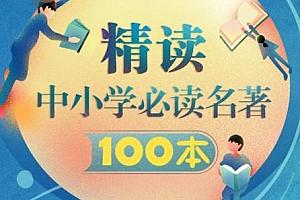 中小学必读名著精读100本百度云网盘-时光屋