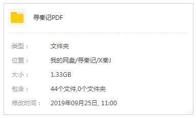 《寻秦记》PDF漫画百度云网盘[全彩电子版]-时光屋