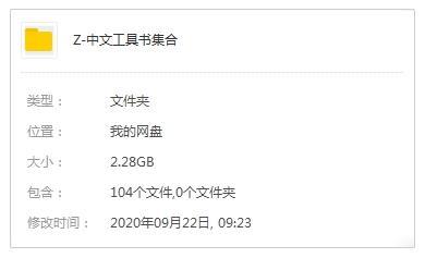 中文工具书合集103部百度云网盘下载-时光屋