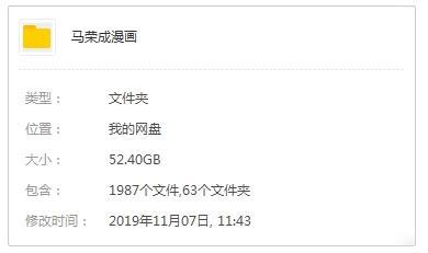 马荣成全彩漫画作品[58部]百度云网盘下载-时光屋