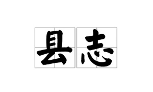 中国地方志县志大全电子版百度云网盘下载-时光屋