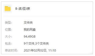 美剧《波吉亚家族1-3季》高清1080P百度云网盘下载-时光屋