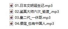 袁腾飞说日本百度云网盘音频MP3-时光屋