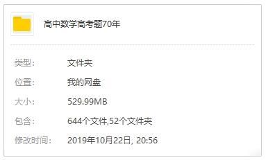 [1951-2019年间]各省市高考数学试卷电子版百度云网盘下载-时光屋