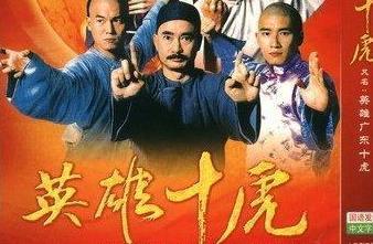 港剧《英雄广东十虎1999》高清1080P百度云网盘下载-时光屋