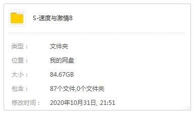《速度与激情8PC游戏》安装包下载百度云网盘-时光屋