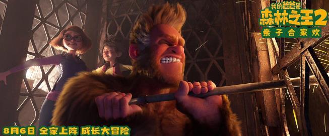《我的爸爸是森林之王2》定档2021年8月6日,合家欢之旅即刻启程-时光屋