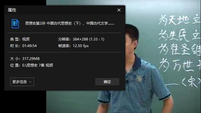 袁腾飞《思想史》视频百度网盘下载-时光屋