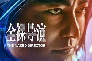 《全裸导演》第二季高清1080P百度云网盘下载-时光屋
