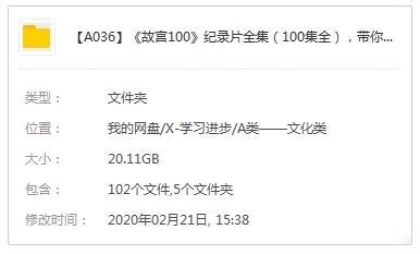 《故宫100》纪录片全集[附解说词]百度云网盘下载-时光屋