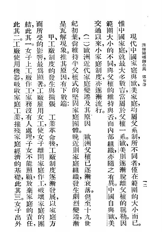 《民国教科书》[232册]百度云网盘下载-时光屋