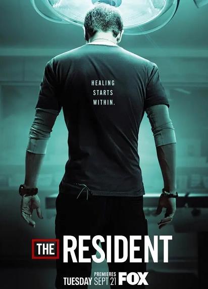 《驻院医师》第五季定档9月21,首张宣传海报-时光屋
