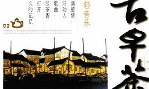 《古早茶系列》无损轻音乐[6CD]百度云网盘下载-时光屋