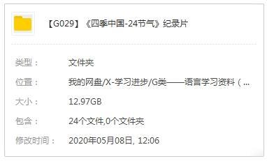 纪录片《四季中国-24节气》全集高清百度云网盘下载-时光屋
