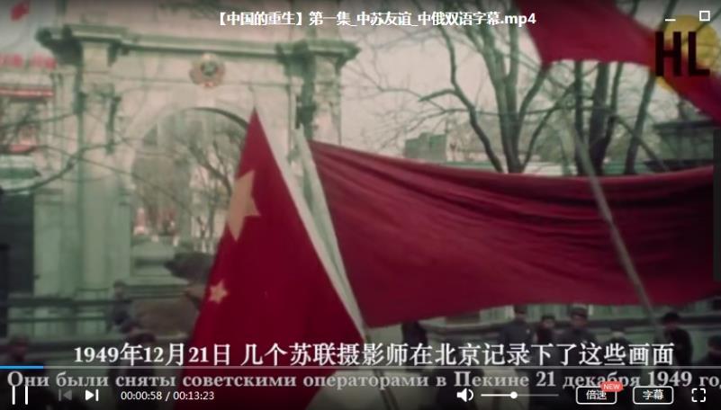 纪录片《中国的重生:苏联摄影师眼中的中国》全集高清百度云网盘下载-时光屋