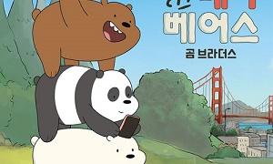 《咱们裸熊/We Bare Bears》[第1-4季+大电影]高清百度云网盘下载-时光屋