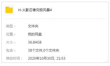 PC版《火影忍者疾风传:究极忍者风暴4》游戏安装包百度云网盘下载-时光屋