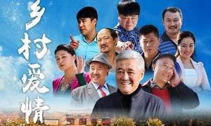 《乡村爱情1-13部》高清百度云网盘下载-时光屋