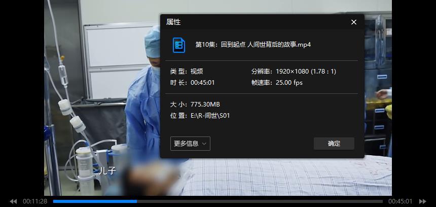 《人间世1-2季》纪录片百度云网盘下载-时光屋