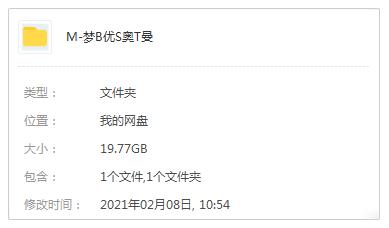 《梦比优斯奥特曼》[全集/剧场/外传]高清百度云网盘下载-时光屋