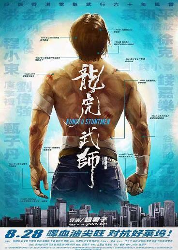 纪录片《龙虎武师》定档8月28日-时光屋