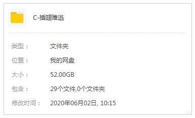《插翅难逃(2001)》无删减高清720P百度云网盘下载-时光屋