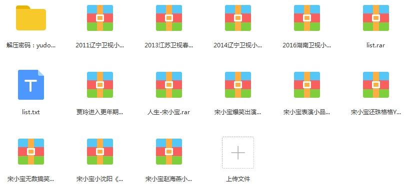 宋小宝小品13部高清百度云网盘下载-时光屋