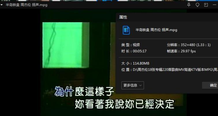 周杰伦KTV版本歌曲专辑视频MV百度云网盘下载-时光屋